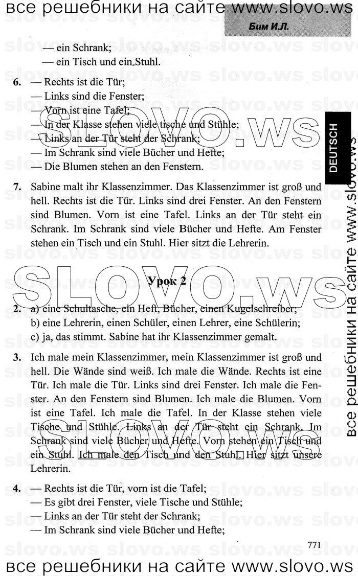решебник 3 бим учебник немецкий класс язык рыжова