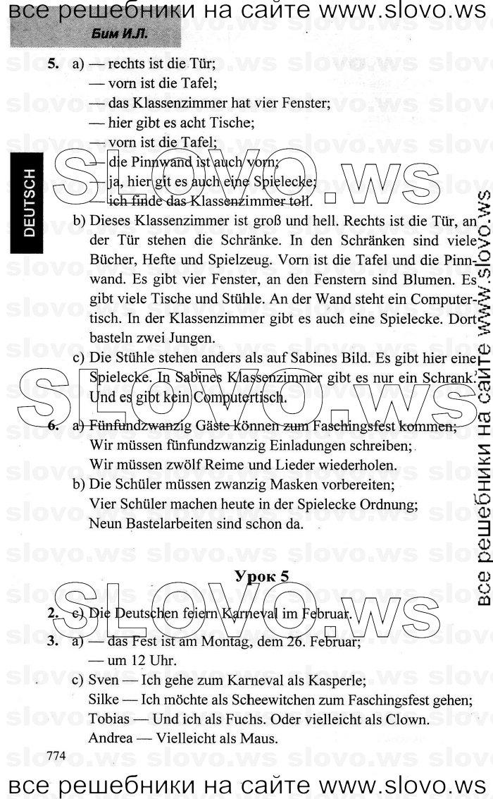 Русский перевод рыжова с 4 гдз класс бим текста на немецкого
