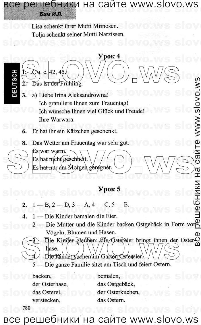 решебник по немецкаму языку печатная тетрадь 5 класс