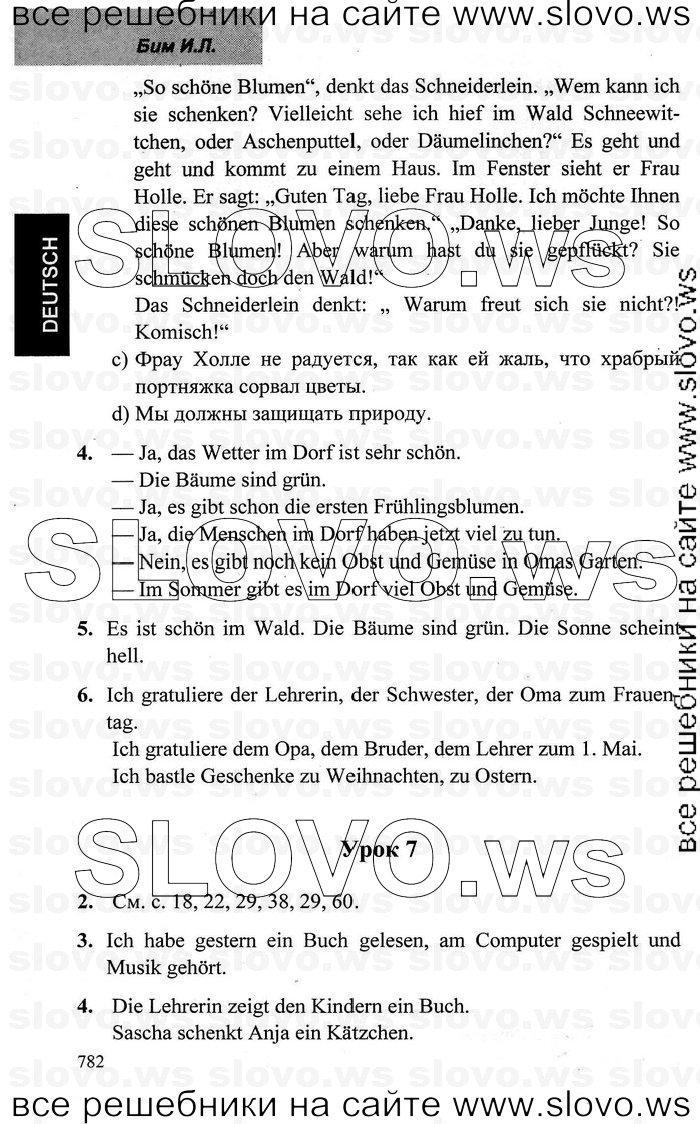 немецкий язык 3 класс бим рыжова учебник решебник