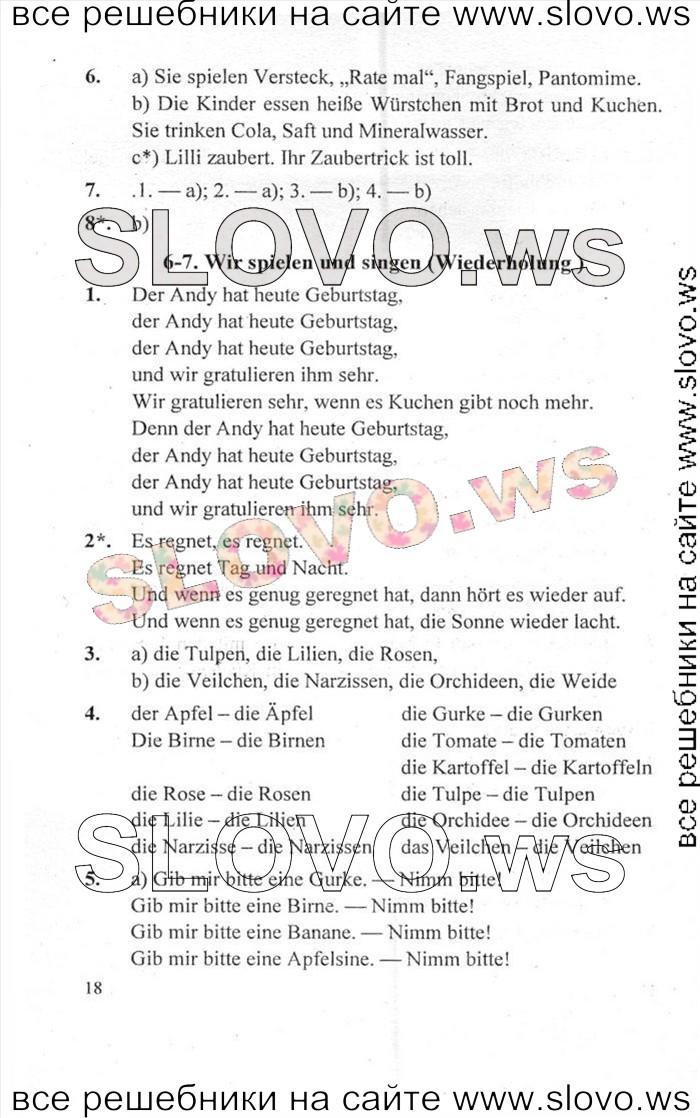 Решебник по немецкому языку 4 класс бим рыжова учебник ответы