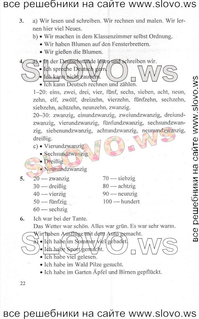 Гдз по немецкому языку 2 класс бим и рыжова 2 часть учебник
