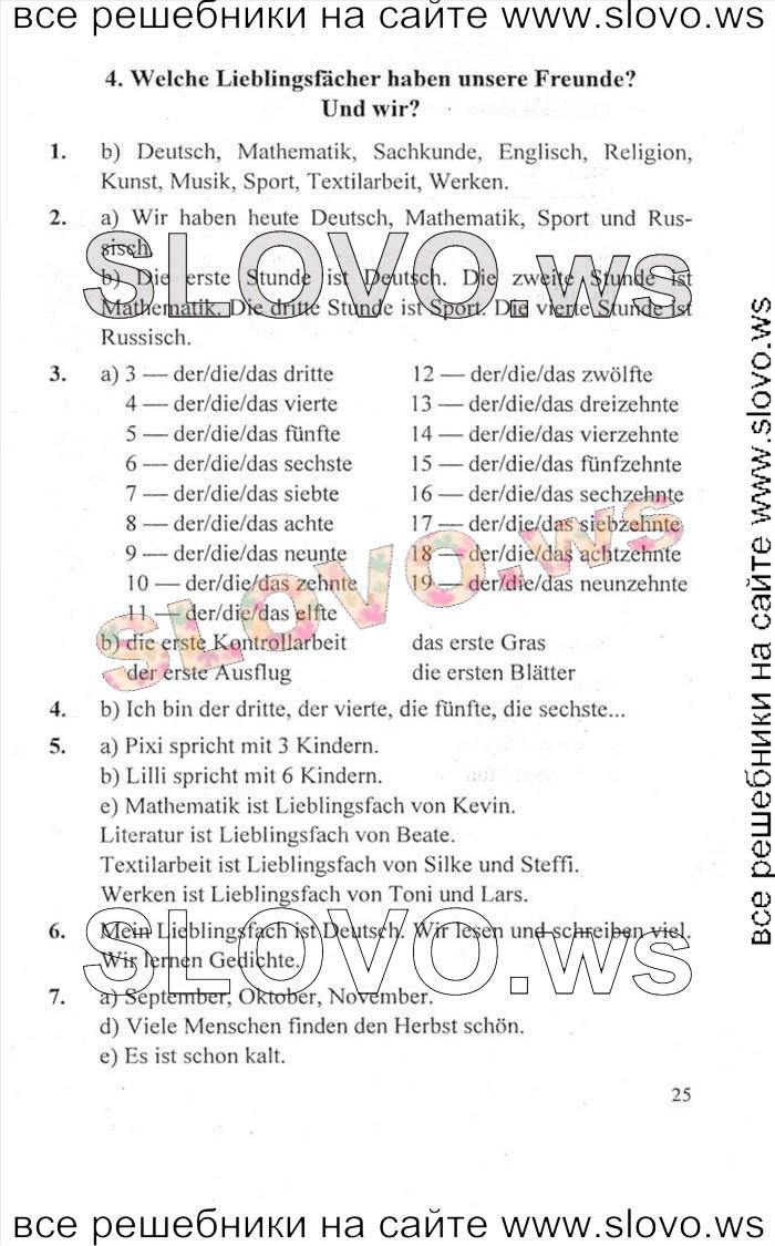 2 бим рыжова класс по немецкому часть гдз за 4 языку