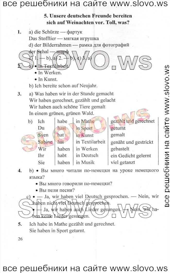 немецкий язык 4 класс 2 часть решебник ответы