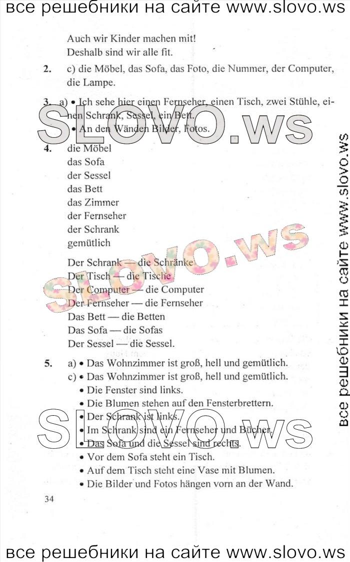 Ответы часть класс язык немецкий решебник 2 4