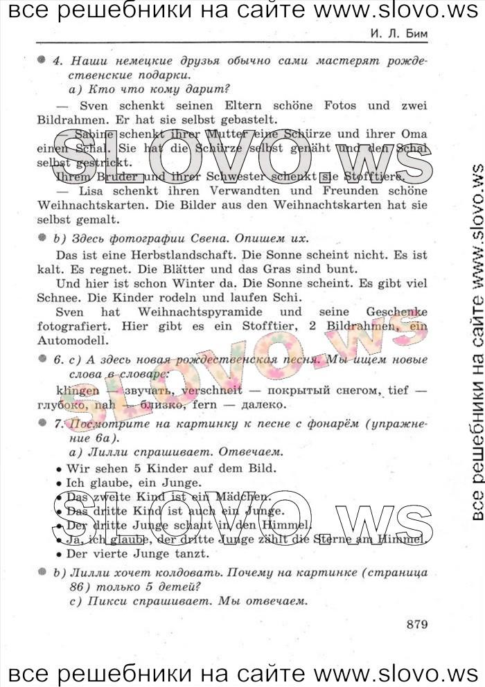рыжова 4 по перевод гдз бим 1 класс часть немецкому