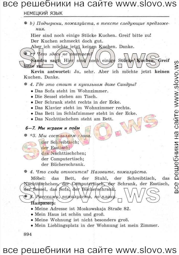 языку 4класс рыжова по бим немецкому гдз