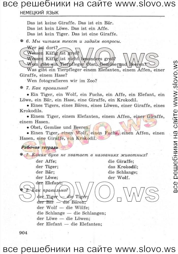 2 по 4 языку i немецкому бим-рыжова решебник часть класс