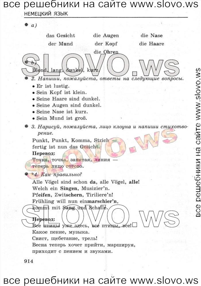 Немецкий Язык 4 Класс Бим Рыжова 2 Часть Учебник Решебник Ответы