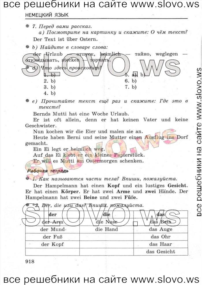 Рыжова бим тетрадь и по класс немецкому рабочая решебник 2 языку