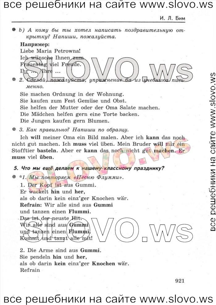 Гдз по немецкому языку 4класс бим рыжова