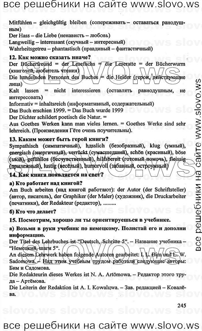 садомова 9 немецкий и класс решебник бим