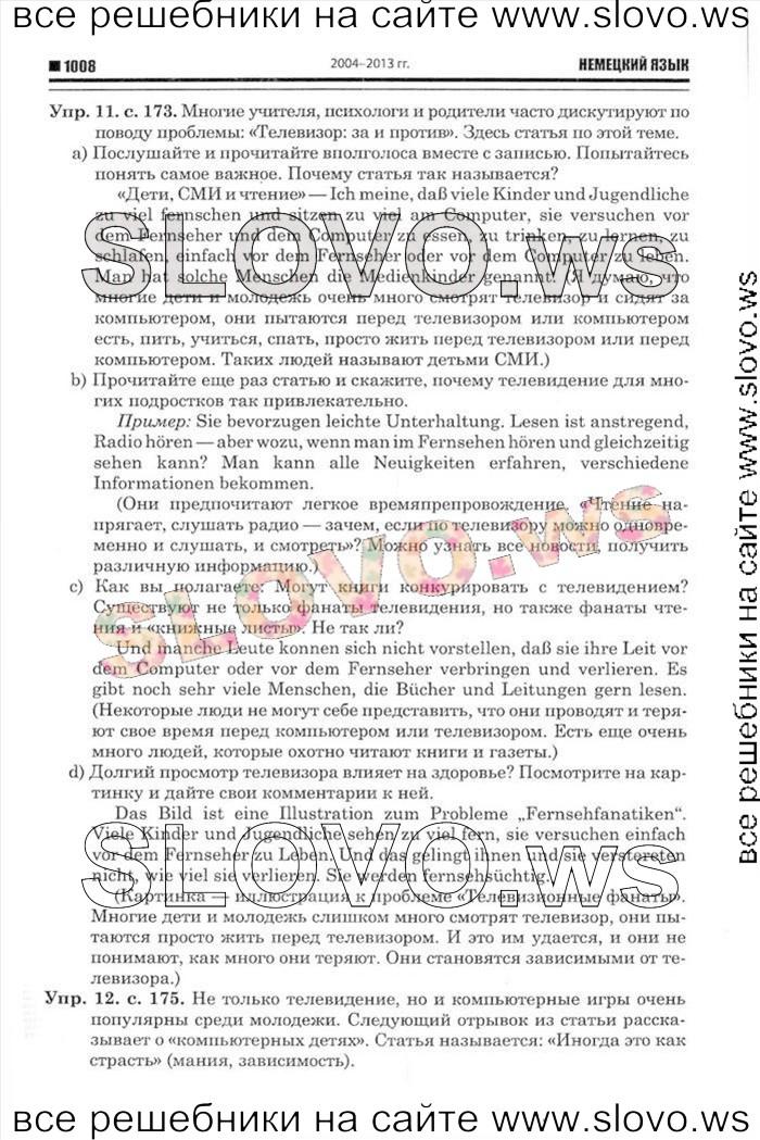 Цубербиллер решебник pdf