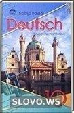 Решебник гдз по учебнику немецкий