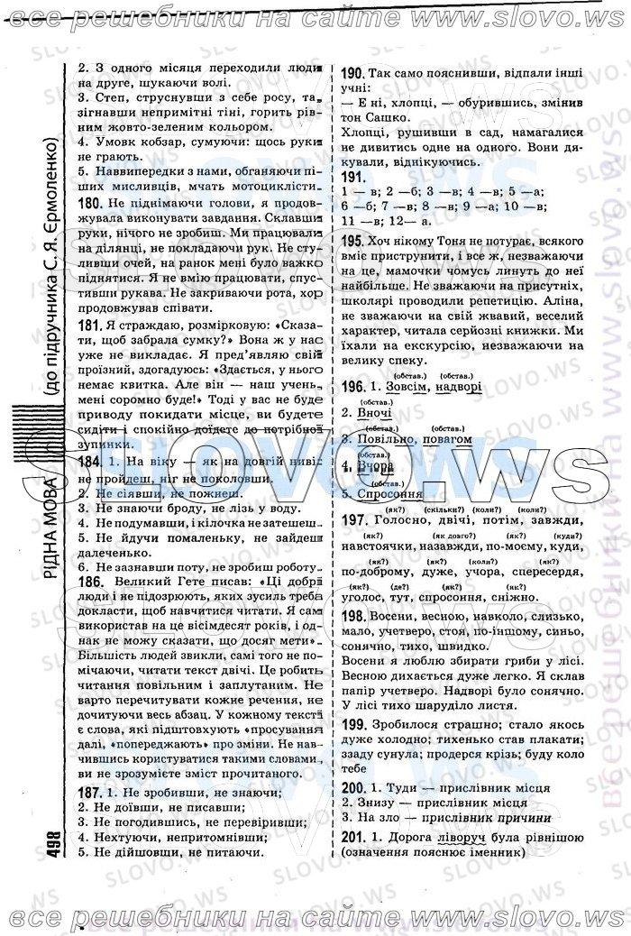 Решебник 9 Класс Ермоленко