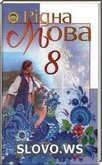 Изображение решебник 7 клас укр мова