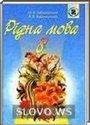 Украинский язык, 8 класс [Родная мова] (В.В. Заболотный, О.В. Заболотный)