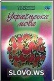 Решебник (ГДЗ) для Украинский