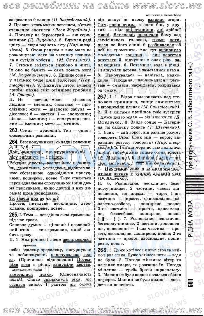 Страница решебника № 037, Украинский язык, 9 класс (О.В. Заболотный