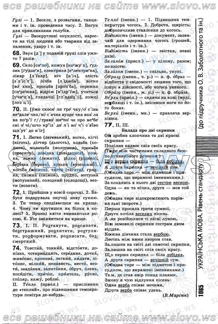 Математика 4 Класс Моро Решебник 2 Часть 2013 Фгос