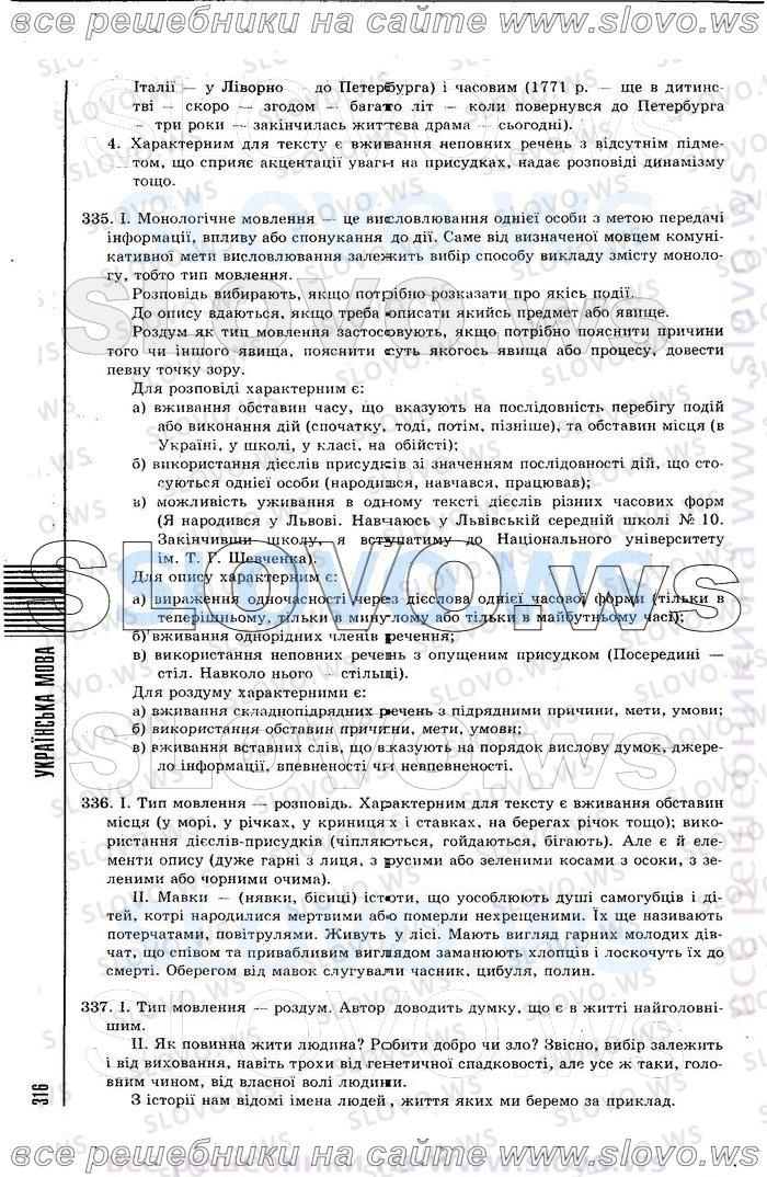 Решебник По Биологии 10-11 Класс Беляев Бородин