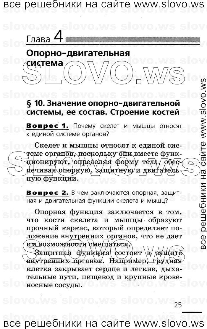 Класс биологии ответы гдз на по колесов 8 учебник