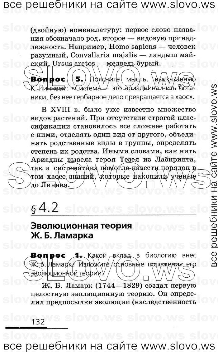 Хлебникова Гдз