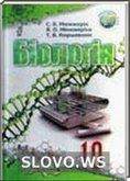 Решебник гдз для биология 10 класс