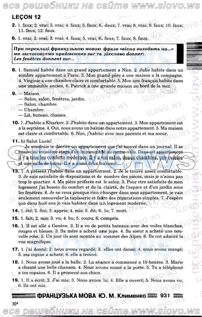 Решебник по французскому языку 7 класс юрий клименко
