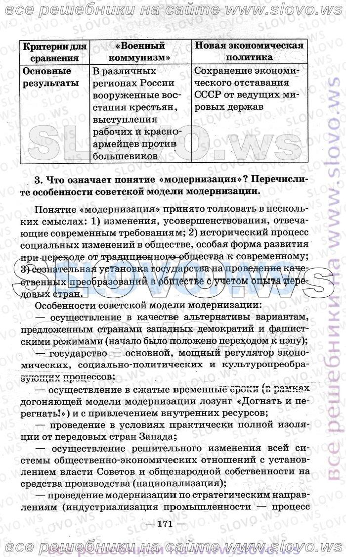 Белорусские Решебники Рабочие Тетради