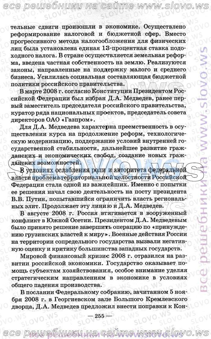 Решебник По Истории За 9 Класс Алексашкина