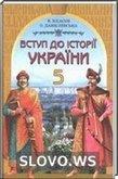 Решебник (ГДЗ) для История Украины, 5 класс