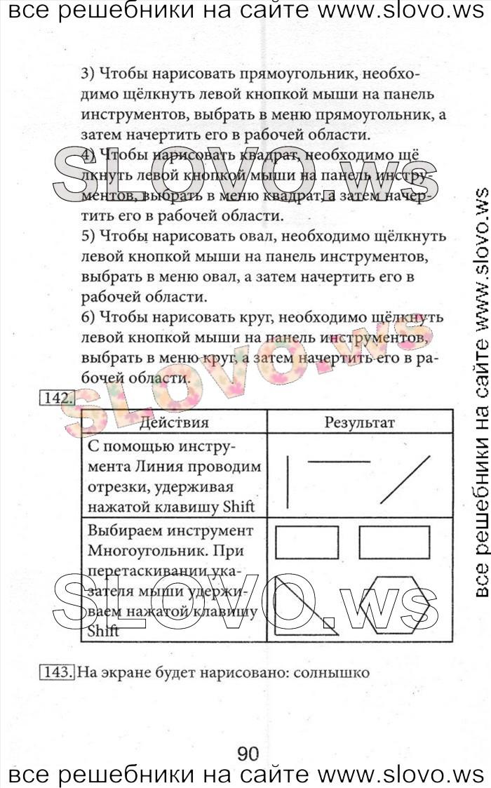 Гдз по информатике учебник 7 класс босов