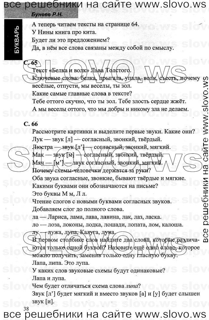 Букварь 1 Класс Бунеев Р.н Бунеева Е.в Пронина О.в Решебник