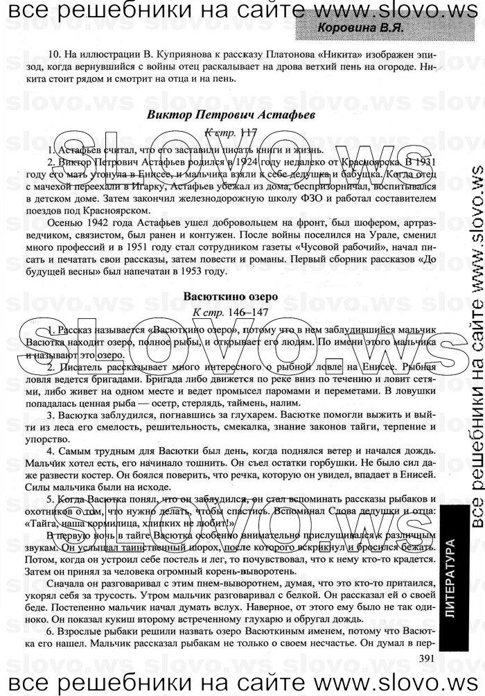Гдз По Литер 6 Класс Коровина 2 Часть