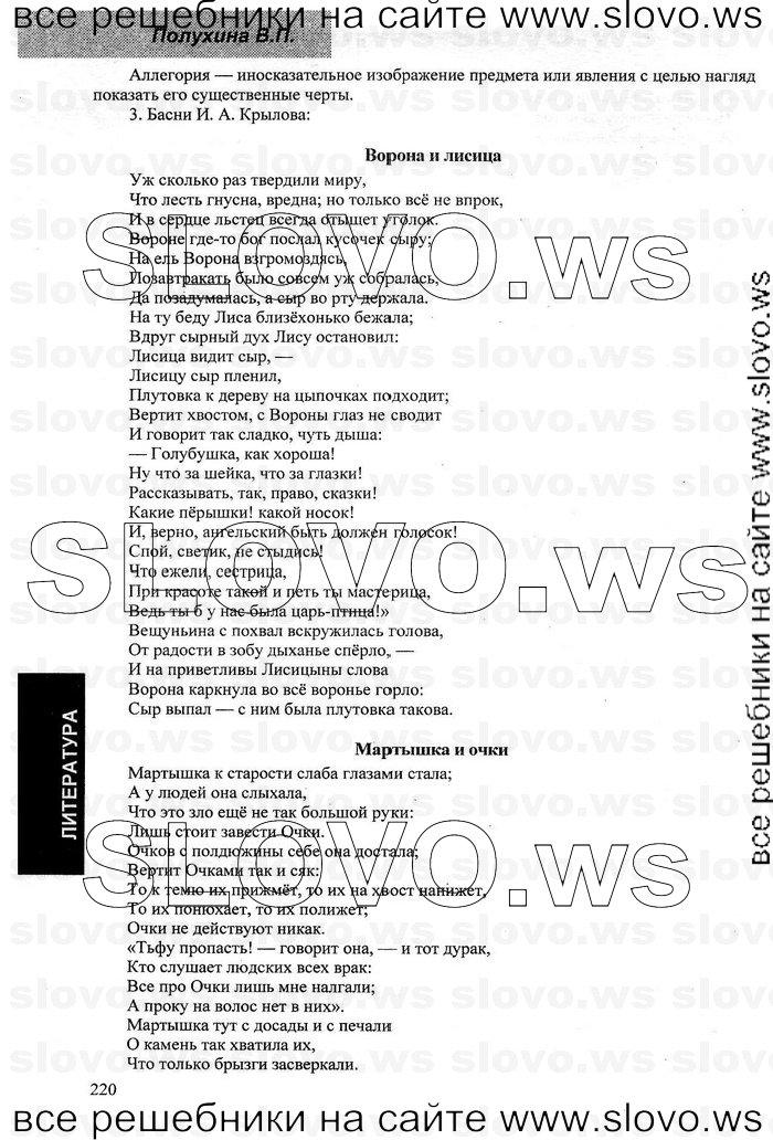 Решебник Гдз Литература 6 Класс Полухина 2 Часть