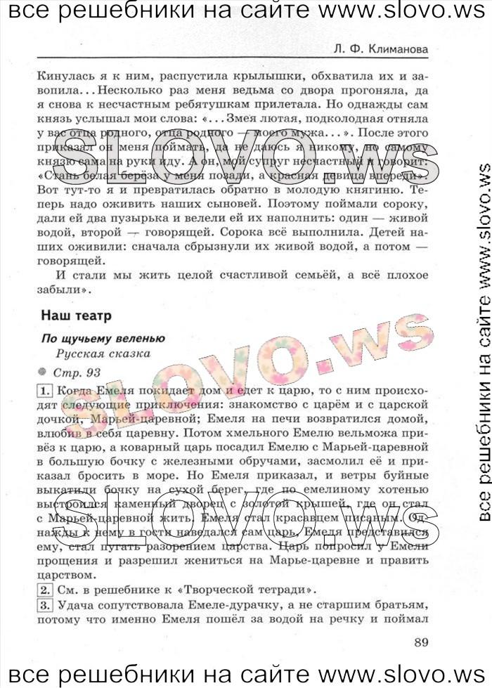 чтение класс гдз виноградская литературное 3 горецкий климанова по