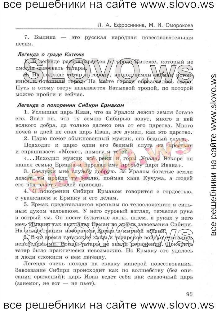 Скачать Гдз 3 Класс Литературное Чтение Ефросинина 2018