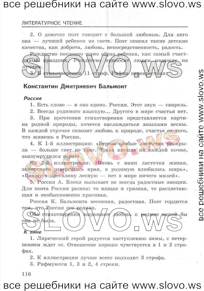 Гдз Литературное Чтение 4 Класс Ефросинина Оморокова