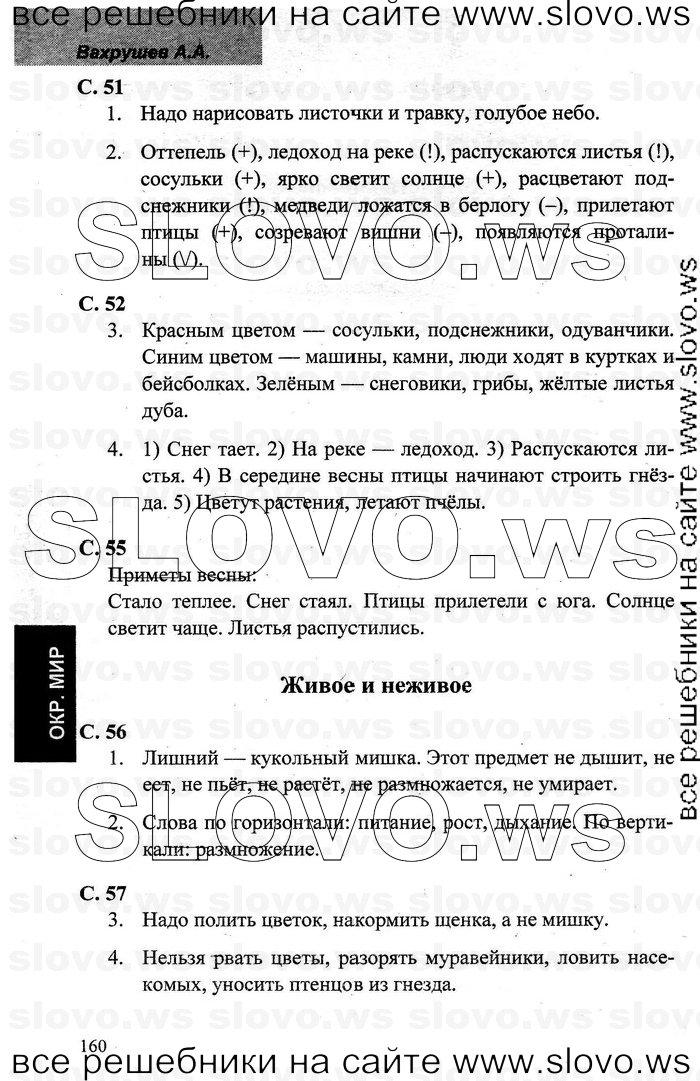 Гдз Окр Мир 3 Класс Рабочая Тетрадь Вахрушев