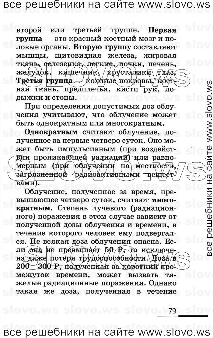 обж вангородский i по 9 кузнецов гдз класс