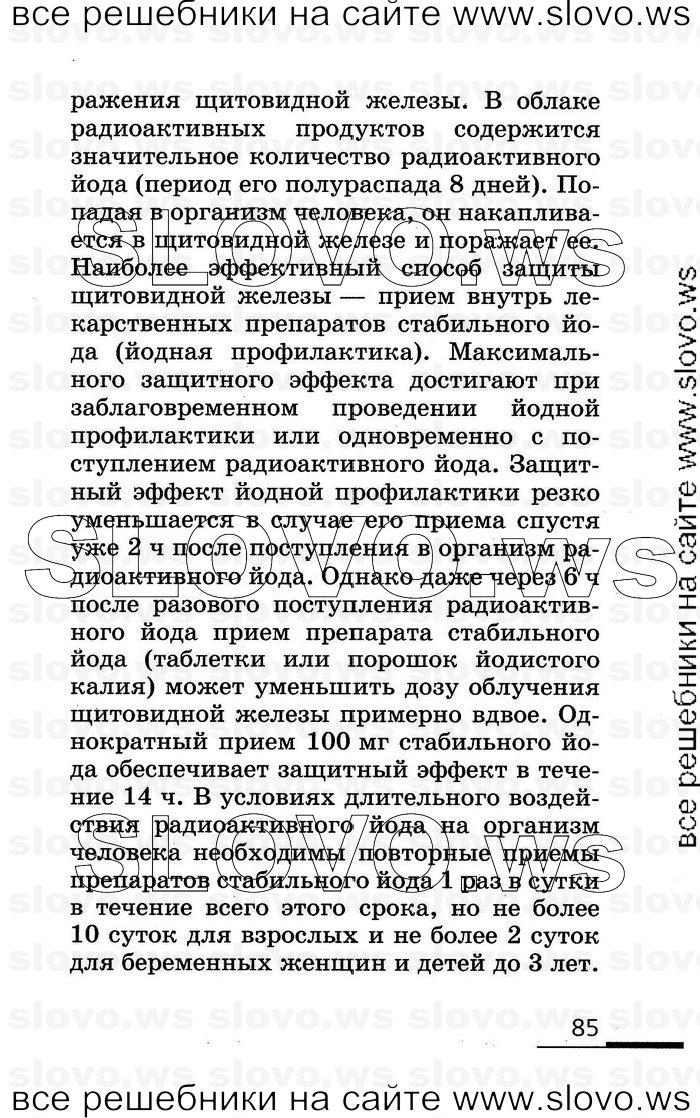 Гдз обж 8 класс вангородский учебник