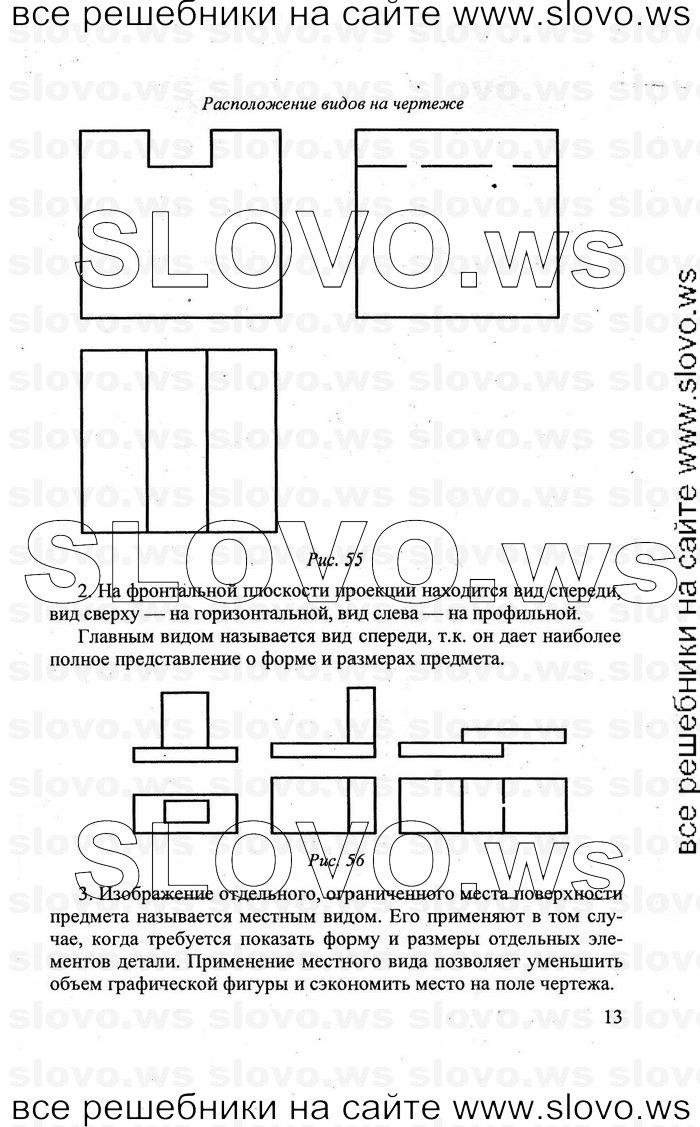 гдз черчениерабочая тетрадь 8 класс ботвинников