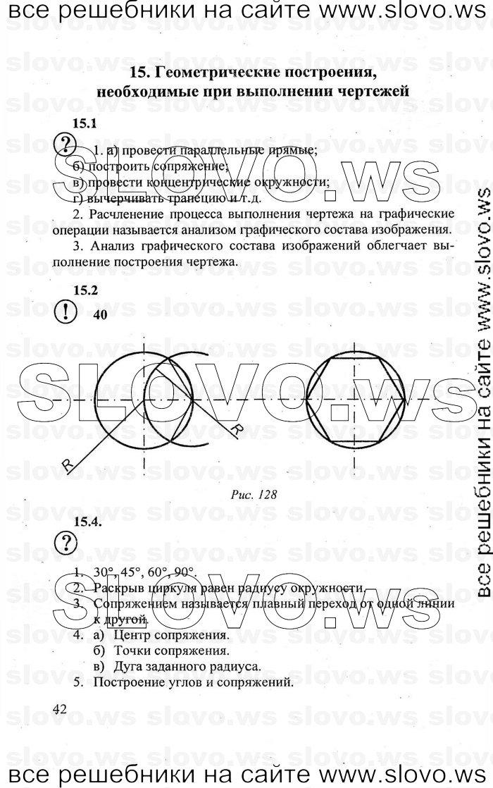 По виноградов класс вышнепольский гдз черчению 8 2006 ботвинников