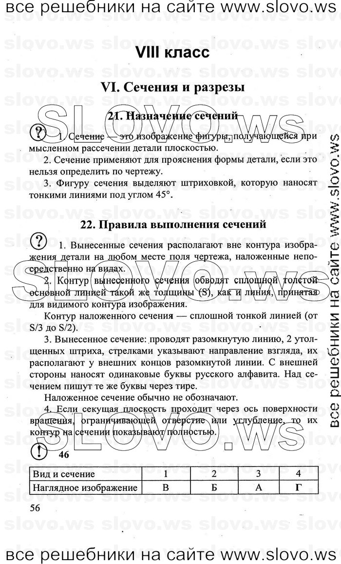 литература 6 класс москвин пуряева ерохина гдз