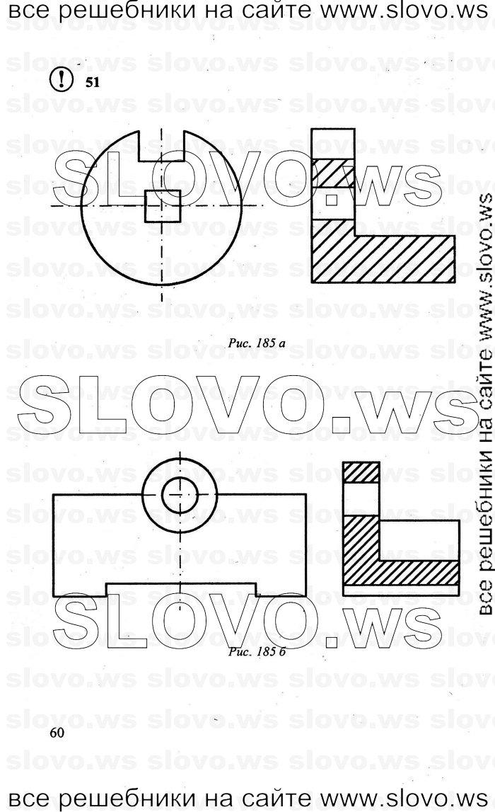 решебник по черчению ботвинников 1992