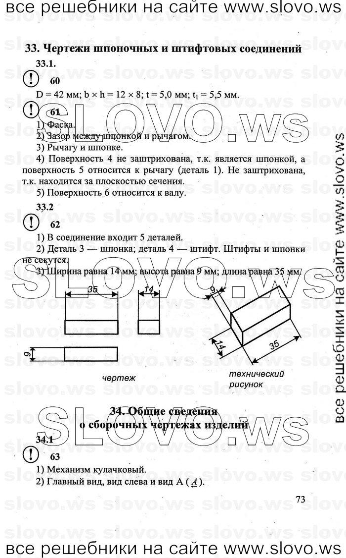 Решебник По Черчение 8 Класса Сидоренко