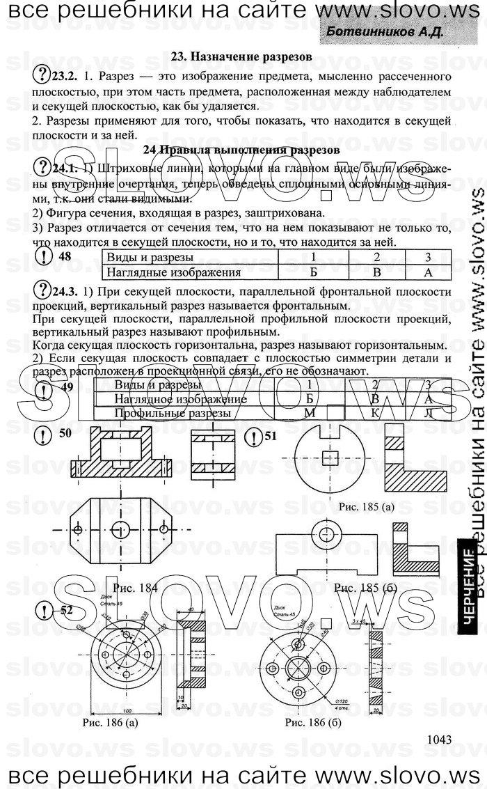 решебник по черчению ботвинников 1997
