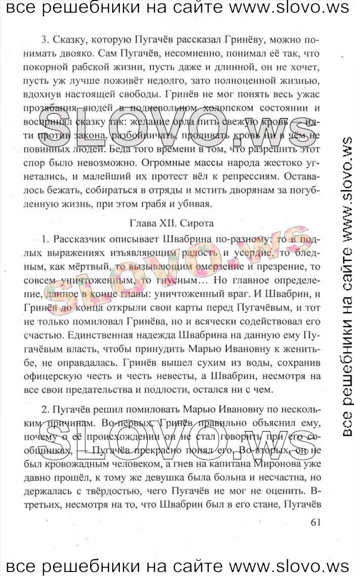 Решебник литература 5 класс коровина журавлев коровин 2 часть ответы