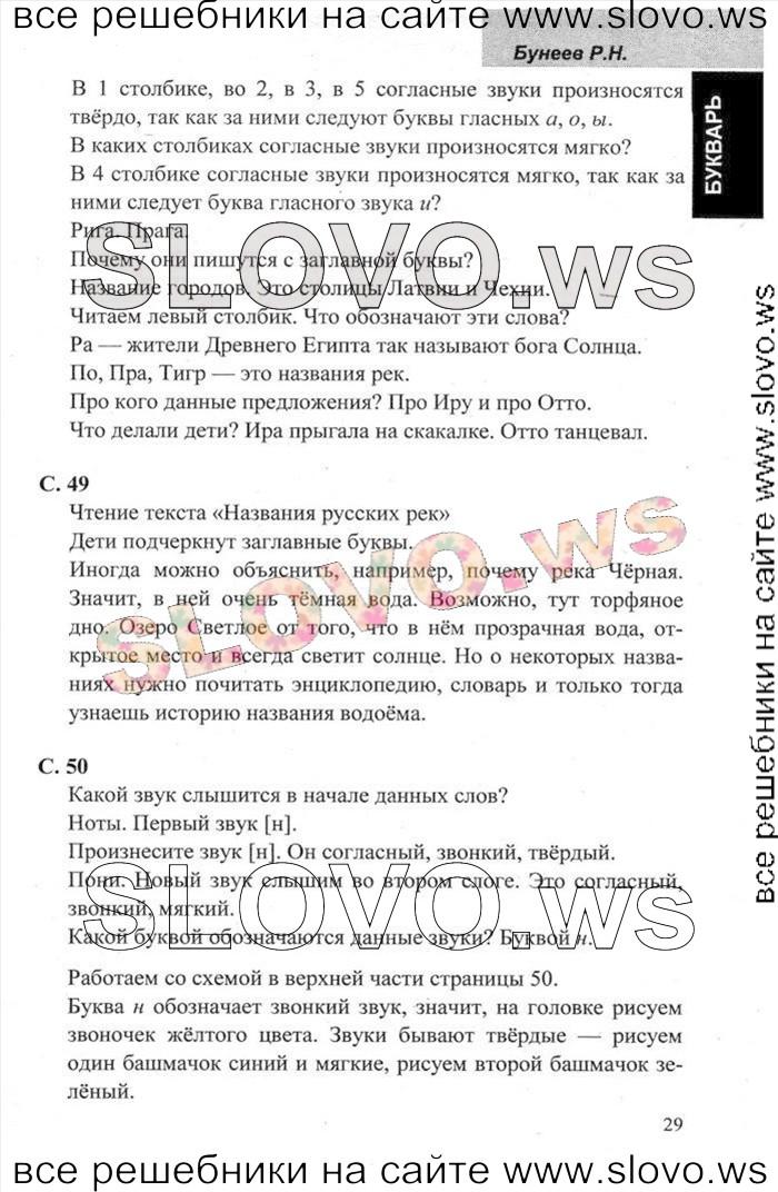 р.н.бунеев е.в.бунеева о.в.пронина русский язык 2 класс решебник